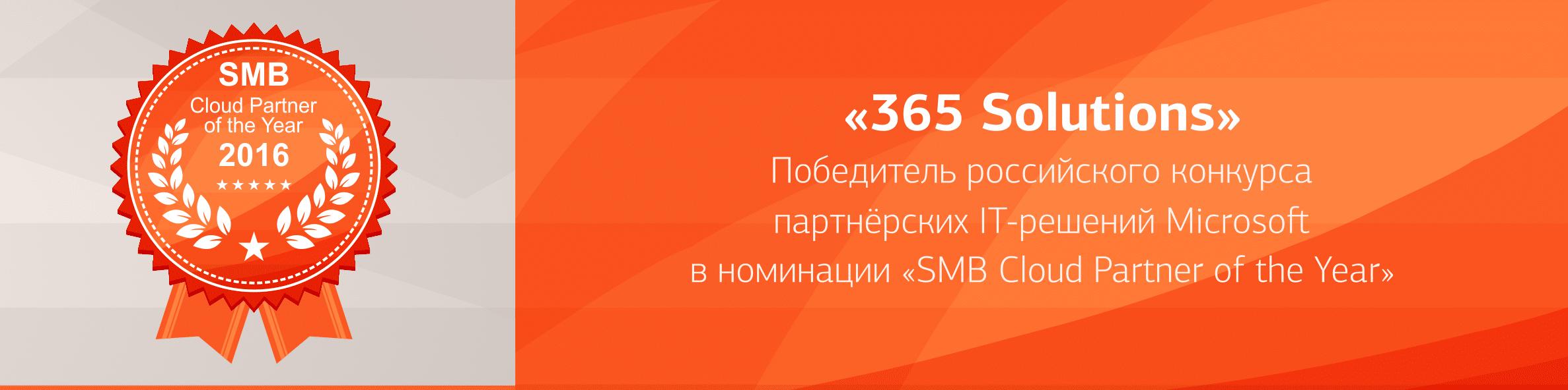 Компания «365 Solutions» стала одним из победителей российского конкурса партнерских ИТ-решений Microsoft 1