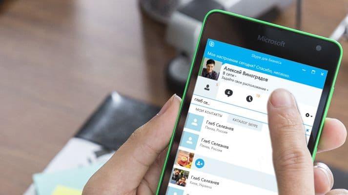 Скайп для вашего бизнеса