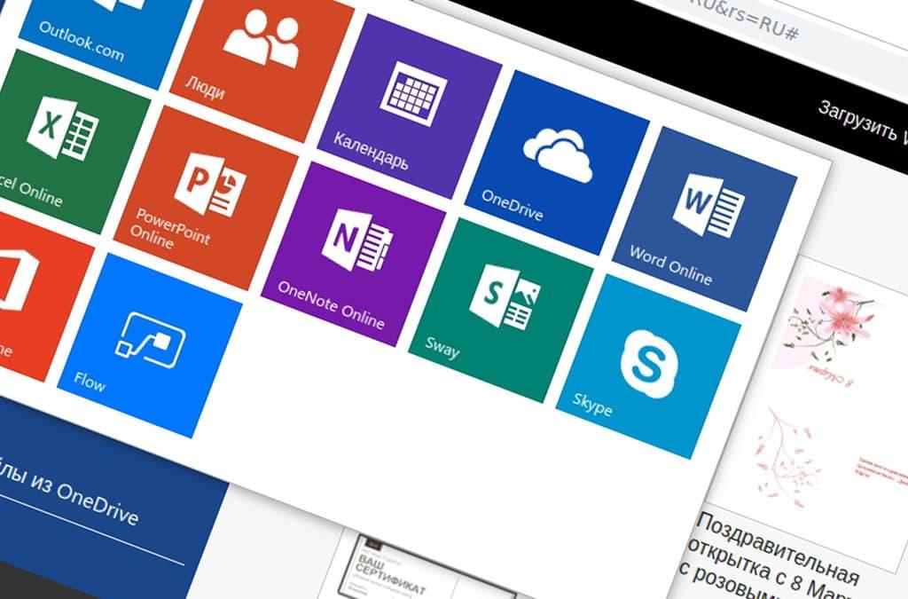 Как редактировать документы Office совместно с коллегами?