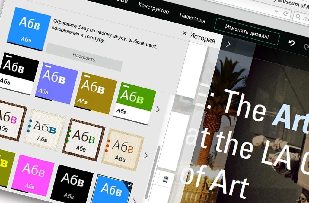 Для чего нужен инструмент Sway от Microsoft?