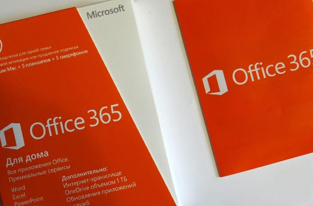 Как продлить Office 365?
