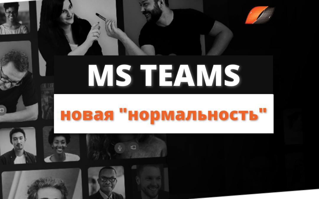 Microsoft Teams — новая «нормальность»