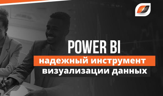 Power BI – надежный инструмент визуализации данных