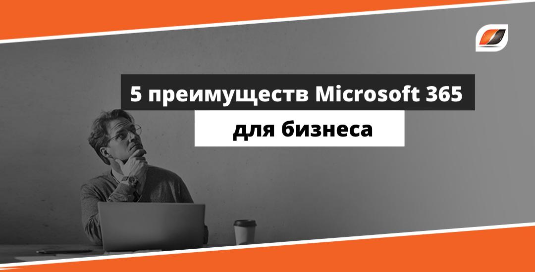5 ключевых преимуществ Microsoft 365 для бизнеса