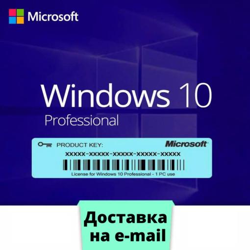 Microsoft Windows 10 Pro (электронная лицензия, мультиязычная) 1