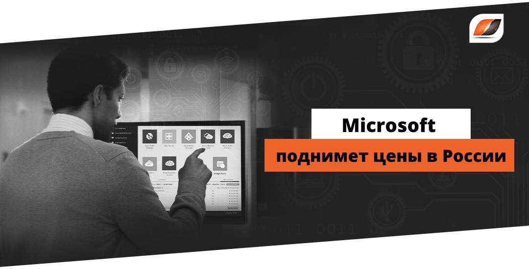 Microsoft поднимет цены в России