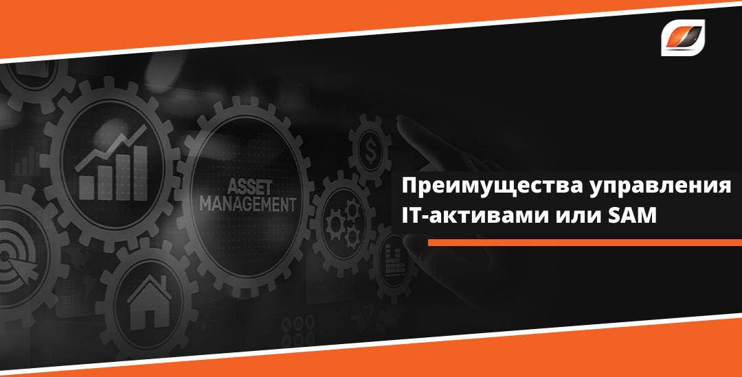 Преимущества управления IT-активами или SAM