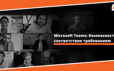 Microsoft Teams: безопасность и соответствие требованиям