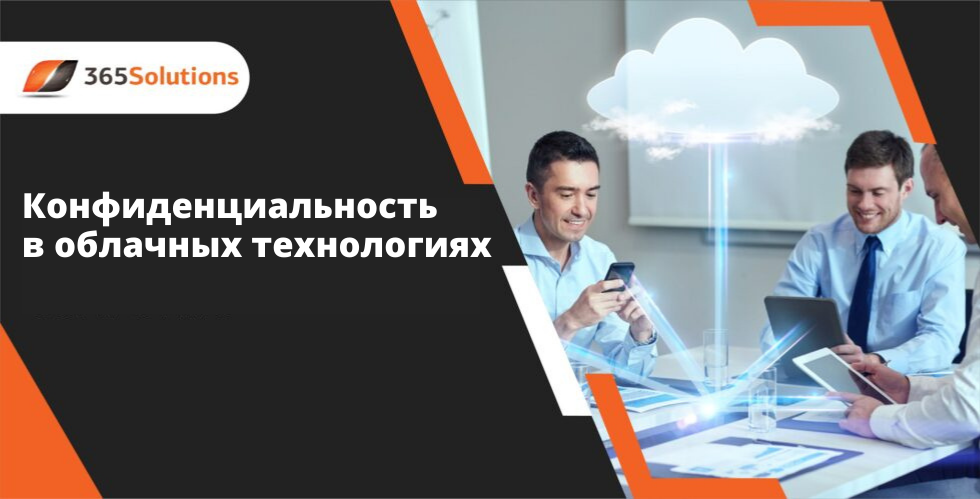 Конфиденциальность в облачных технологиях