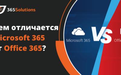 Чем отличается Microsoft 365 от Office 365?