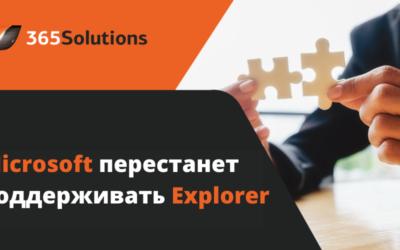 Microsoft перестанет поддерживать Explorer