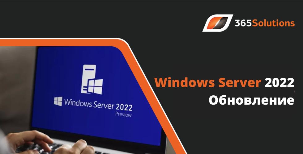 Windows Server 2022. Обновление